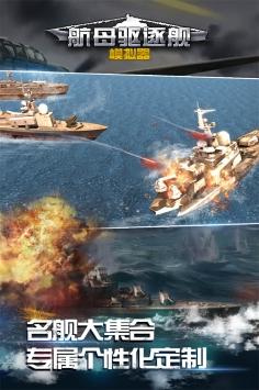 航母驱逐舰模拟器(1)