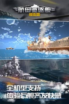 航母驱逐舰模拟器(4)