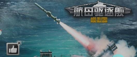 航母驱逐舰模拟器(6)