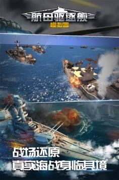 航母驱逐舰模拟器(5)