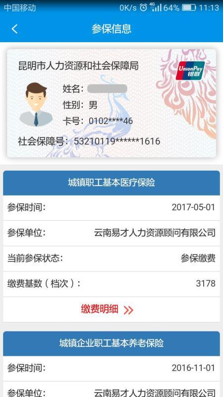 昆明人社通(2)