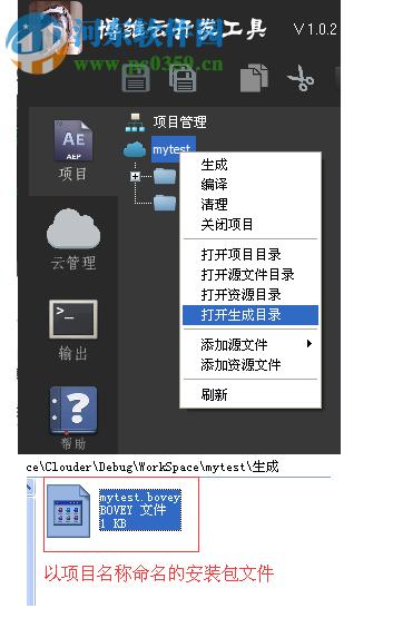 博维云接码平台客户端 1.0 免费版