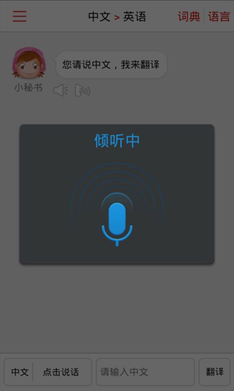 同声翻译超级版(4)