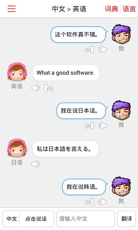 同声翻译超级版(3)