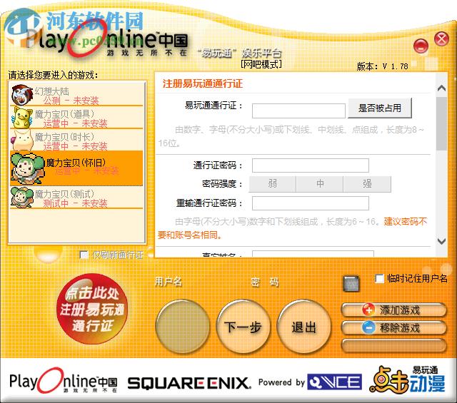 易玩通娱乐平台下载 1.78 官方版