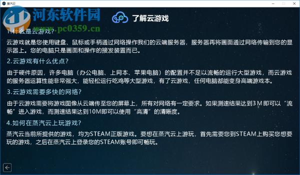 蒸汽云游戏 2.2.4 官方版