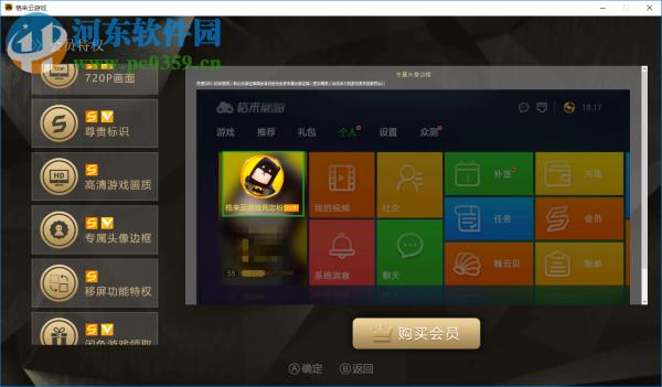 格来云游戏 2.4.4 免费版
