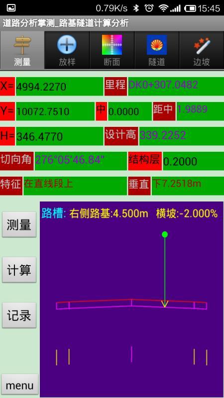 道路分析掌测(1)