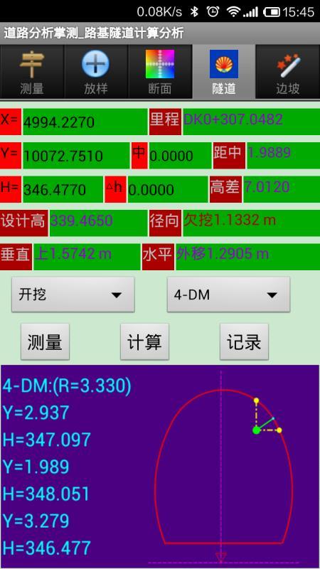 道路分析掌测(3)