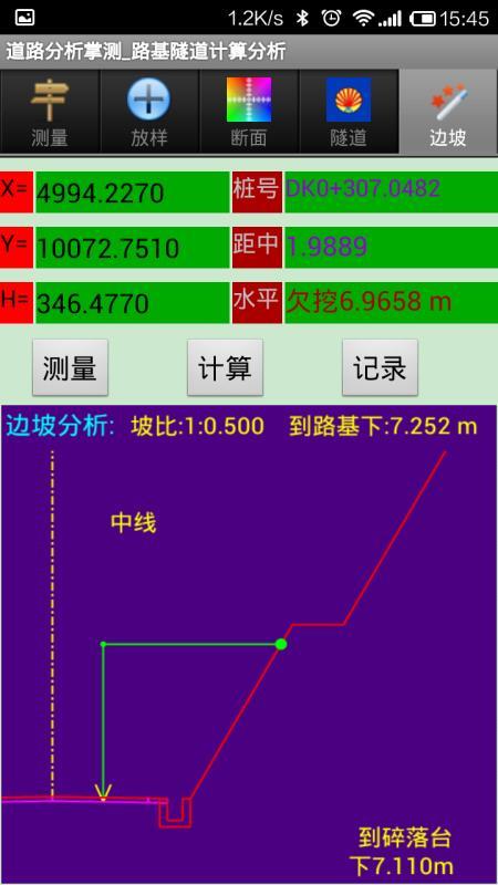 道路分析掌测(4)