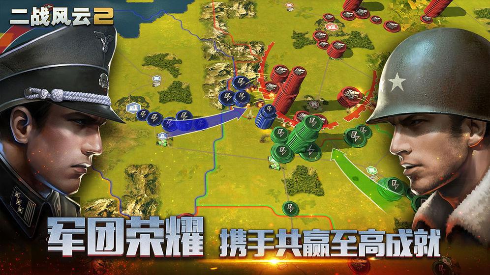 二战风云2真实战争(5)