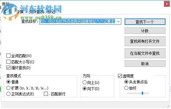 六六记事本 1.3.0.0 免费版