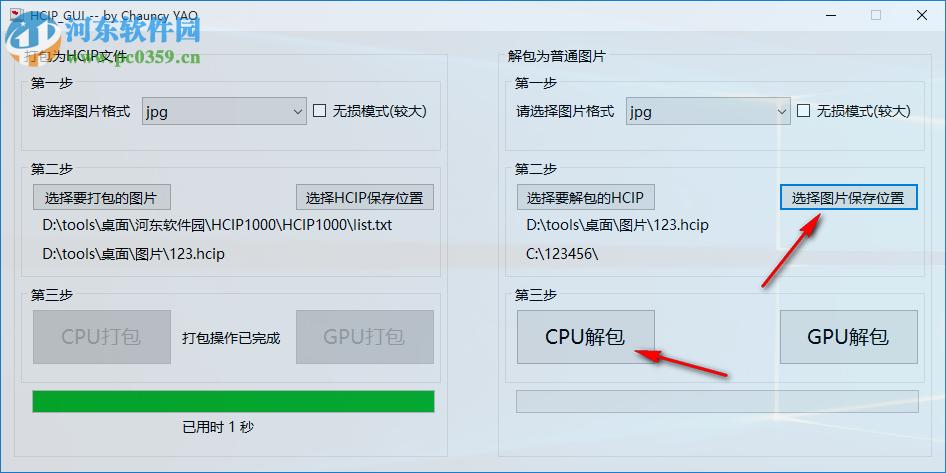 HCIP(高压缩图像包软件) 1.0.0.0 官方版