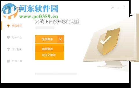 火绒安全(互联网安全软件)