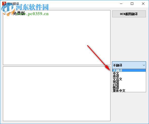语音转文字工具 2.0 免费版