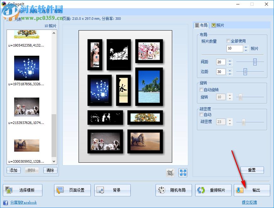 Collagelt(图片拼贴软件) 1.9.5 官方版