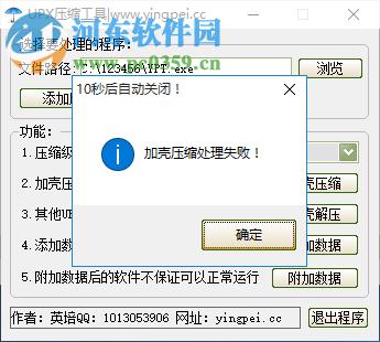 UPX压缩工具 1.0 绿色版