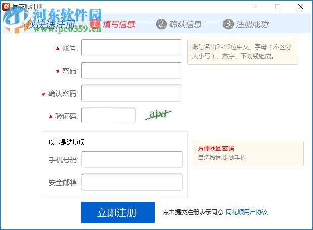 同花顺爱基金 1.10.21 官方版