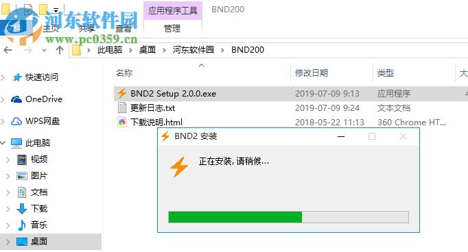 BND(百度网盘不限速下载器) 2.0.0 官方版