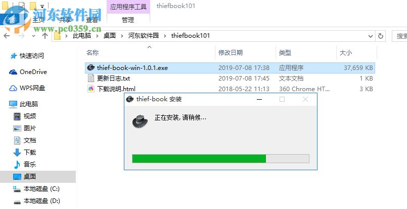 Thief-Book(上班看小说软件) 1.0.1 官方版