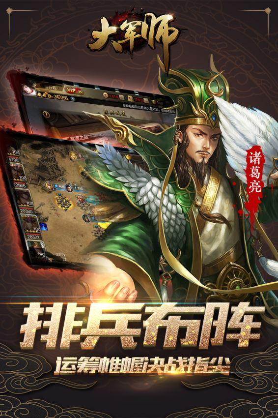 大军师(3)
