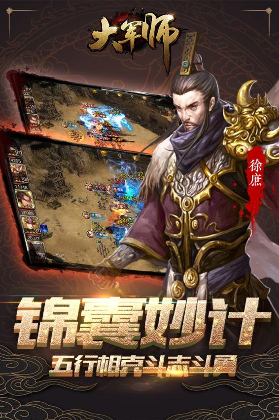 大军师(4)
