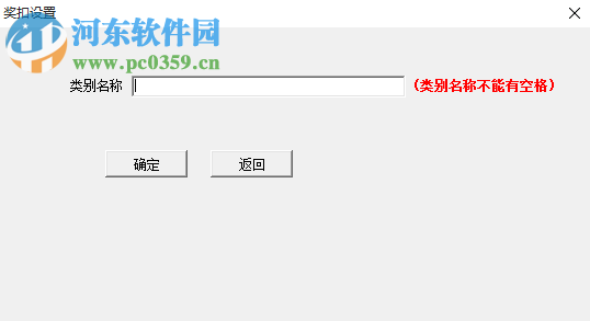 易达员工积分管理工资管理软件 39.0.2 官方版