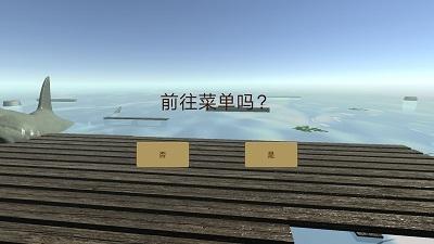 船长漂流记(2)