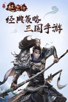 三国戏赵云传(1)