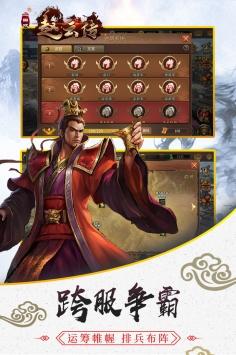 三国戏赵云传(2)