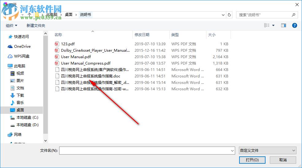 诚华OCR识别软件 1.0 免费版
