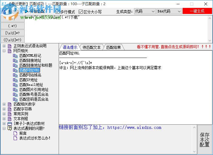 正则表达式效验工具 1.0.3.2 中文版