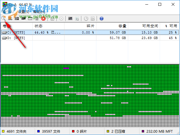 UltraDefrag Standard(磁盘碎片整理工具) 8.0.0 中文版