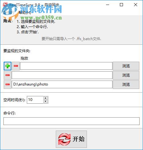 RealTimeSync(自动同步工具) 9.9 色免费版