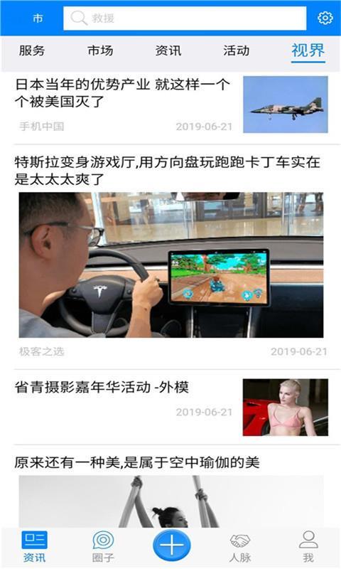 汽车联讯 1.0 安卓版