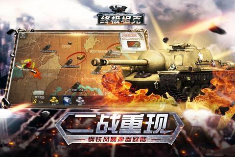 终极坦克(2)
