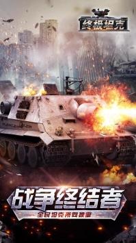 终极坦克(1)