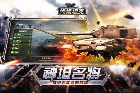 终极坦克(5)