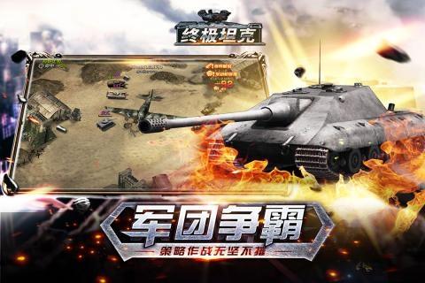 终极坦克(3)