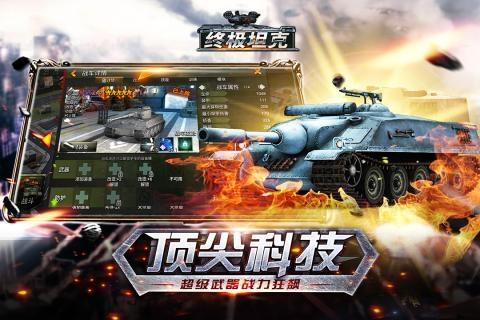 终极坦克(4)