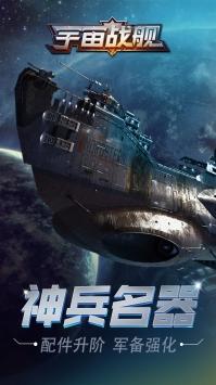 宇宙战舰(4)