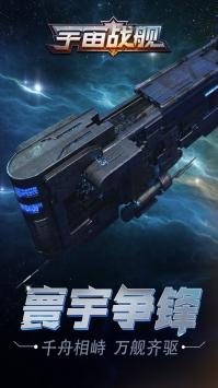 宇宙战舰(1)