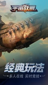 宇宙战舰(2)