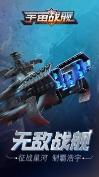 宇宙战舰(5)