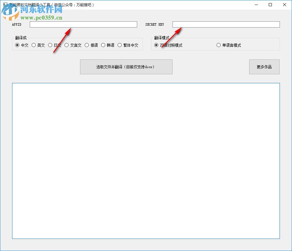 万能君的文档翻译小工具