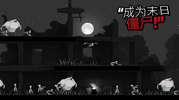 恐怖僵尸之夜(2)