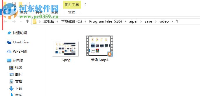 爱拍原创电脑版 1.2.7 官方版