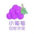 小葡萄创客学堂