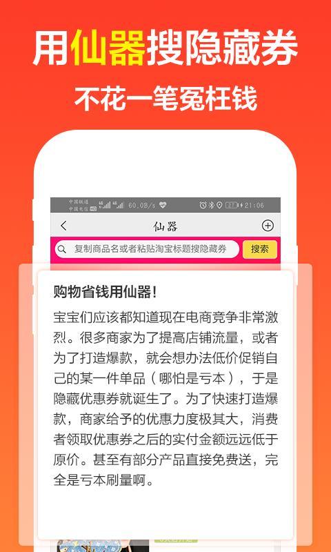 仙器 2.0 安卓版