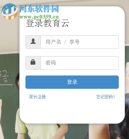 互联教学助手电脑版 5.1.2.0 官方版